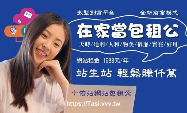 房東 Tasi News ...