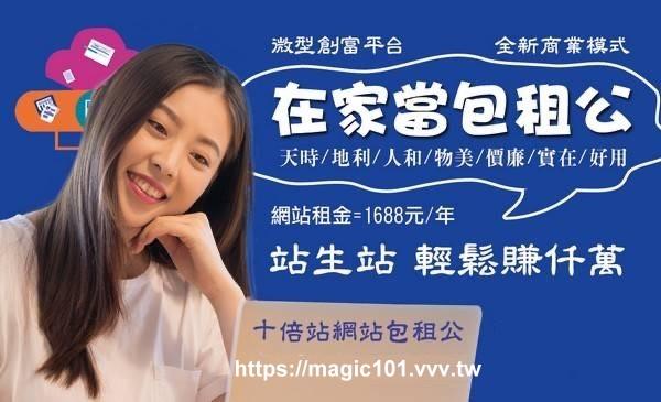 房東 Magic101 News ...