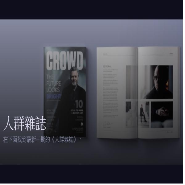 Crowd1 Magazine ...