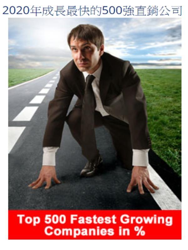 全球最強500大直銷公司 ...