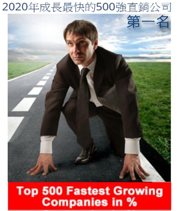 全球500大直銷第一名 ...