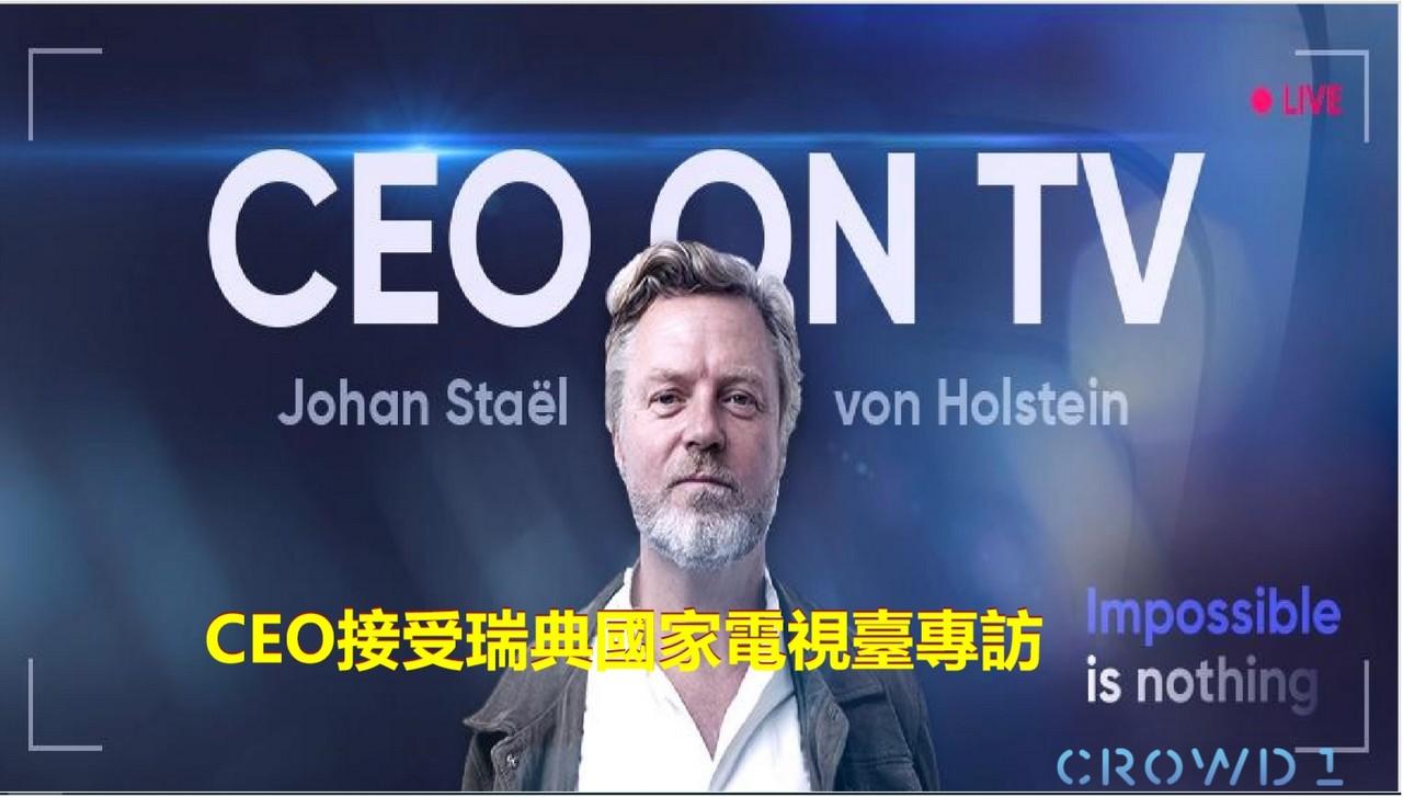 創始人及CEO接受瑞典國家電視台專訪 ...