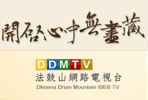 法鼓山網路電視台 DDMTV ...