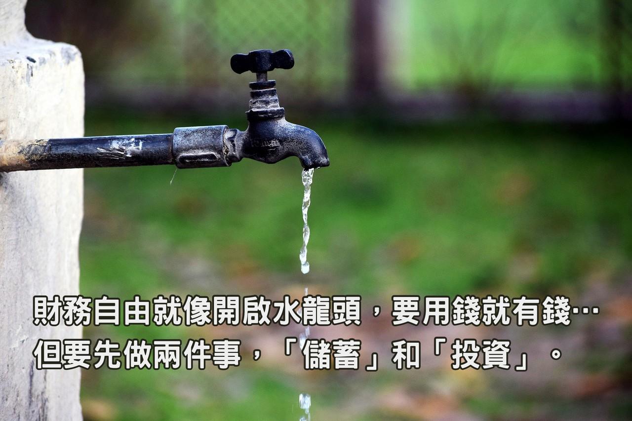 為人生安裝一個財務的水龍頭 ...