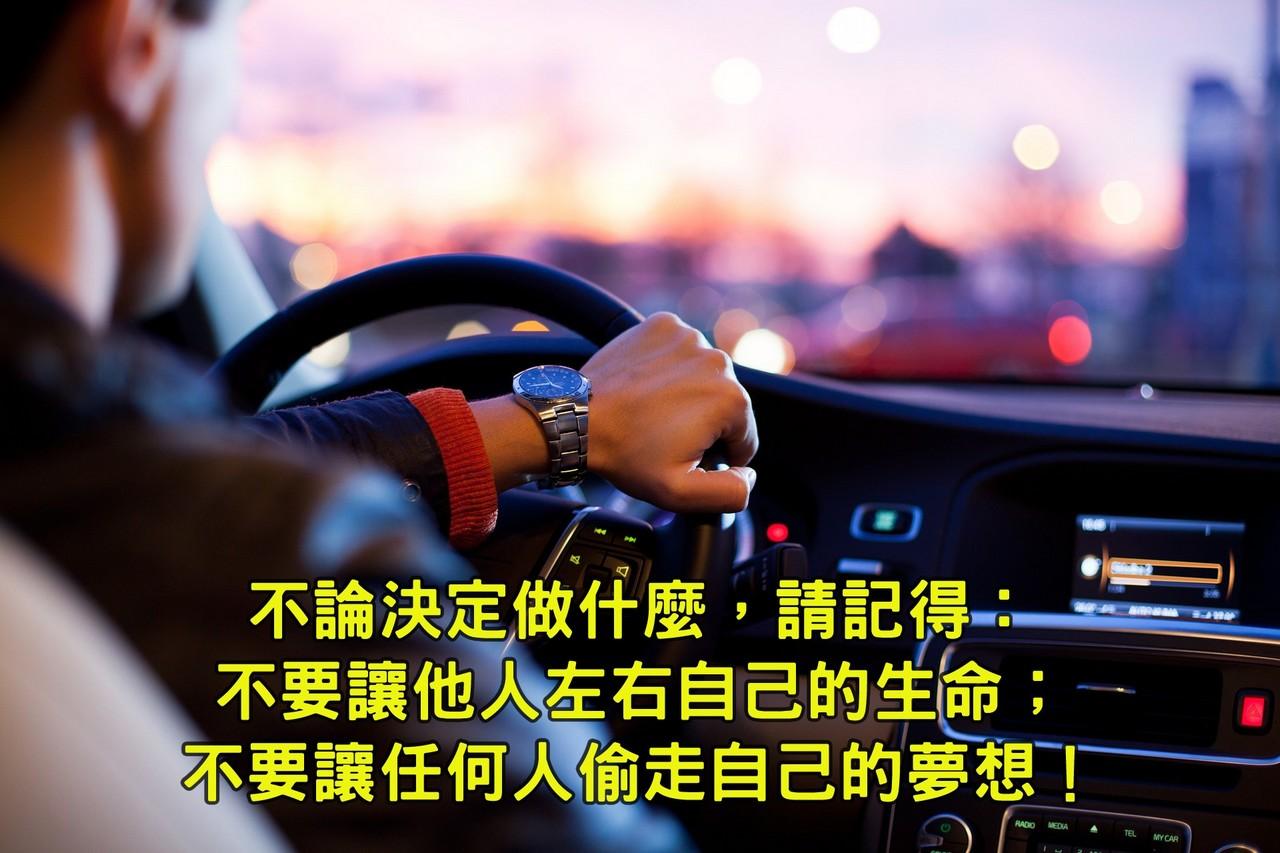 不要讓他人左右你的生命,偷走你的夢想! ...