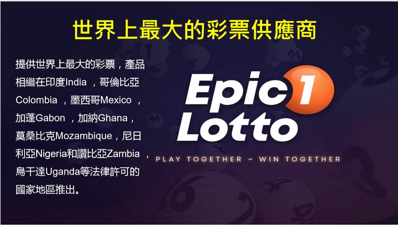 Epic1Lotto樂透 ...
